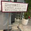 【2018/12/27】麻倉もものMusic Rainbow 05に行ってきた@中野サンプラザ MR 05 セトリ trysailの人