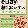 【eBay輸出ビジネス達人養成講座   個人輸出で月商100万円】森俊徳著 読後感
