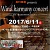 【6月11日(日)】地元吹奏楽団によるコンサート『Wind harmony concert』開催します!
