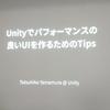 勉強会レポ : Unityでパフォーマンスの良いUIを作る為のTips