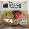 【コンビニで糖質制限】ローソンセレクト冷やしうどん風こんにゃく麺