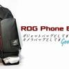 ガジェットポーチにもカメラ(レンズ)バッグにも。ROG Phone BagをROG Phone以外に使ってみた