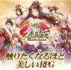 【プレイヤーレベル61達成】 三国志名将伝 ゲームでポイ活!