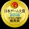 【2019年最新】歴代日本ゲーム大賞アマチュア部門受賞作品まとめ