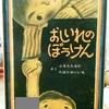 絵本 古田足日さん、田畑精一さんの「おしいれのぼうけん」を紹介。押し入れの中の異世界