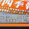 【四季報発売】10倍株を探せ!見るべきポイント4選!