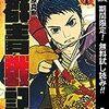 2月19日【無料漫画】群青戦記グンジョーセンキ1巻~4巻【kindle電子書籍】