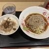 【いろり庵きらく】ミニ豚丼セット(サクサク醤油) ¥660