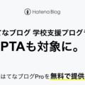 はてなブログ 学校支援プログラムに、PTAもお申し込みいただけるようになりました