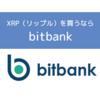 【仮想通貨取引所】リップル(XRP)を買うならbitbank(ビットバンク)がおススメ!3つの理由