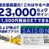 【緊急速報】23,000ポイント!ちょびリッチ過去最高還元!早期終了の可能性あり!