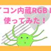【フルカラーLED】マイコン内蔵RGB LED(PL9823-F8)を使ってみた!