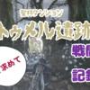 【Bloodborne】力を求めて。トゥメル遺跡 戦闘記録