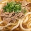 大井町駅のだし茶漬け+肉うどん えん で肉うどんを食べました