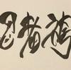 忍ばない筆文字「忍者袴」
