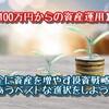 【100万円からの資産運用】安全に資産を増やす投資戦略8選|今あうベストな選択をしよう!