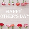 母の日のプレゼント、母の日は何を送りますか?