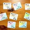 ボードゲーム製作の話(iungo) その3