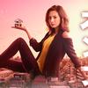 北川景子主演ドラマ「家売るオンナ」が5/26金曜ロードショーで放送