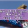 4歳の積み木遊び〜disney KIDEA〜の口コミ