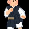 DVD「少林寺拳法 未来への宝物」をたった今見終わったので感想!