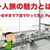 一人旅の魅力とは  (東京から岩手まで下道で行ってみた) Part.2