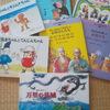 図書館で「かこさとし」さんの本をたくさん借りてきました!やっぱり、加古さんの本は良いです!