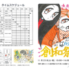 創和祭のご紹介(令和元年11月23日開催)2019.11.12