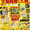 待ってました!「文房具屋さん大賞2017」