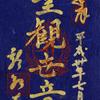 龍泉寺(龍ヶ崎観音)の御朱印 〜 安産祈願で親しまれている観音さま