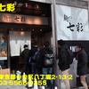 東京都(35)~麺や七彩~