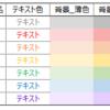 Colorプロパティの値からRGBの値を求める