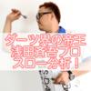 ダーツプロ「浅田斉吾」の投げ方を徹底分析|スタンス、フォーム、グリップ、ダーツ回転の仕組みまで詳細に観察だ!
