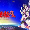 2017秋アニメ【おそ松さん(2期)】1話感想:ちゃんとひどかった