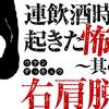 2021.07.10(土)/断酒・禁酒・ノックビンを飲む/00051~右肩脱臼~