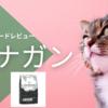 【カナガン】キャットフードレビュー