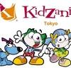 【初心者】キッザニア東京に行ってきた話