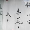 浜ちゃん日記  お寺の境内清掃と「仏には香花と水と真心を」