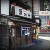 【高知昼酒パラダイス!!】創業から60年以上の老舗大衆居酒屋『葉牡丹』