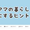 「タノムノ」で依頼。ヘッダー画像とプロフィール画像変更しました。