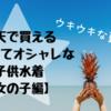 2019年版楽天で買える!可愛い&おしゃれな子供水着特集【女の子編】