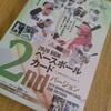 吉川晃司さんでたよ!BBMベースボールカード