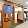天ぷら新宿つな八 西口店