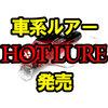 【サーフェイスジョー】アメリカンな表層系の車ルアー「ホットルアー」発売!