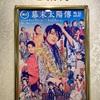 4/21  幕末太陽傳 外伝 観劇