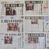 懸念はあっても希望を失わない~米朝首脳会談、在京紙の報道の記録