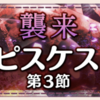 【ゆゆゆい】11月限定イベント(2018)【襲来 ピスケス 第3節】攻略