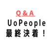 【勝手にQ&A】最終決着!UoPeopleは認定大学です!ピープル大学に関するネットの疑問をすべて解決