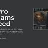 【キャンペーン】2018年11月18日までに「Unity Pro with Teams Advanced」を購入すると開発に役立つ特典と、6つの人気アセットから3つ選べるアセットプレゼントキャンペーンが始まりました!「Unity Pro」のロゴ入りTシャツも貰えるよ!