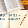 〜独学で行政書士〜 第14回 取消訴訟②